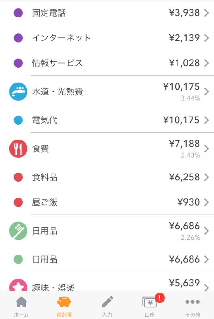 家計簿アプリ画像