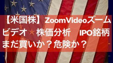 Zoom Video 【ZM】ズームビデオ 株価分析 IPO銘柄まだ買いか?